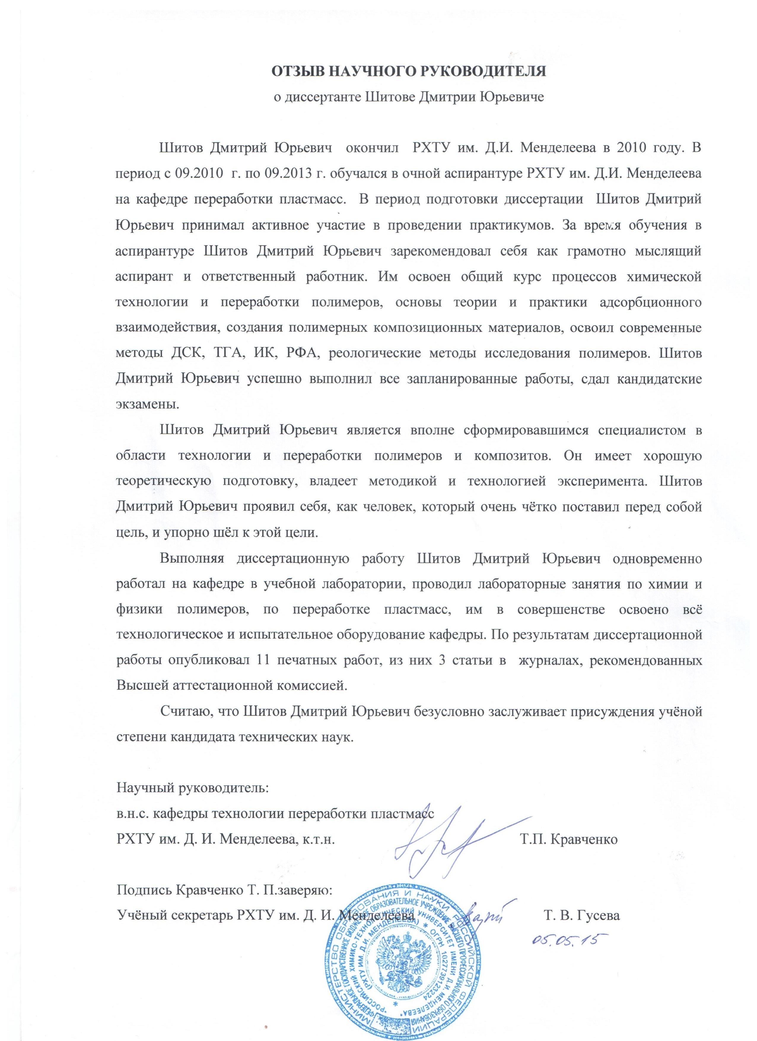 Диссертации РХТУ им Д И Менделеева Отзыв научного руководителя